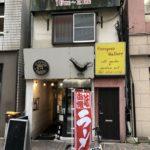 今日は寒かったので、二郎系インスパイア「らうめん さぶ郎」@新橋で、味噌ラーメン750円を食べてきた