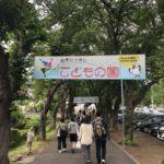 こどもの国@横浜に行ってきた