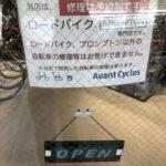 自転車通勤で初のパンク! Y'sロード赤坂は2016年に閉店だった…。アヴァン・サイクル@新橋でチューブ交換(税込2268円)で修理完了!