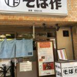 そば作@新橋で日替わりサービス(カレー+もりそば、500円)、自家製麺の蕎麦もイイけど、意外と米が美味い!