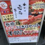 板前寿司@新橋がマグロにぎりセット1980円が千円引き(今月一杯)してたので行ってみた