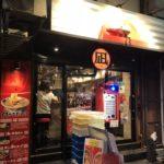 一杯60匹の煮干しを使っている「すごい煮干ラーメン凪」@渋谷に行ってきた。確かにスゴい煮干し感だった!