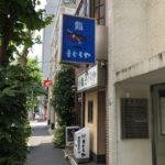 ここはオススメ!築地本願寺の裏手にある「ぎんざまぐろや」の特選ばらちらし1000円+大盛り100円