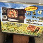 赤味噌・白味噌の二種類の味噌汁が出てくる鮨兆(すしちょう)@赤坂のおまぜ(漬け海鮮丼)1500円