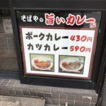 ロケットニュースに載っていた蓼科(たてしな)@赤坂のカツカレー590円を実食してみたけど、全然普通だった…。