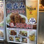 つるまる饂飩で鶴呑み540円を頼んだら、牛スジ串カツ・焼売が無くて(´・ω・`)しょぼん