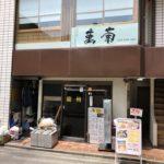 並サイズでもラーメン丼で出てくる!デカ盛りで有名な蘭州@銀座にて、チャーハンうま煮丼950円を食べてきた!