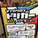 渋谷のマンガサロントリガーに行ってみた。ブックカフェみたいなのを想像していたけど、オタク向けイベントスペースらしく誰も漫画を読んでいなかった…。
