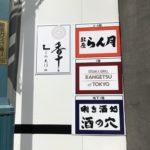 酒の穴@銀座で、穴丼(1200円、牛肉・豚肉・刺身・トロロ)を食べてみた。ランチは16時までなので遅めのランチには良い。