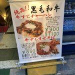雁川(がんせん)@秋葉原の牛すじチャーハン大盛り1100円を食べてきた。土日限定だけど、なぜか最終金曜日(エロゲの日だから?)だけは食べられる。