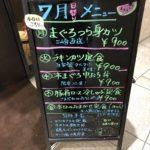 魚久@赤坂でマグロ丼を食べようと思ったら潰れている!? 鱗蔵@赤坂に行ったら刺身食べ放題を止めていて、本マグロ中落ち丼900円を頼もうとしたら水曜日だけです。と言われ、1080円のしょぼい海鮮丼を食べてきた…。