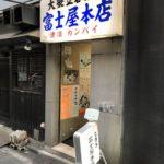 渋谷の富士屋(立ち飲み屋)が、秋に再開発で無くなってしまうらしいので3年ぶりに行ってきた。