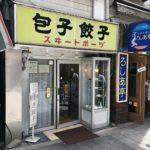 スヰートポーヅ (スイートポーヅ)@神保町で、餃子ライス12個(930円)を食べてきた
