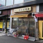 牛めしセット580円@なんどき屋@新橋。遅めのランチには通し営業(11:00~18:30)がありがたい!