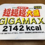 超超超大盛GIGAMAX 2142kcalの具材が少ないので、マルちゃん焼そばの残り具と一緒に食べてみた。