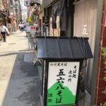 暑いので、五六八そば(いろはそば)@虎ノ門で、豚しゃぶ大根サラダそば850円。店内は40代~50代のオジさんだらけ!