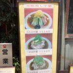 冷やし中華発祥の店、揚子江菜館@神保町で冷やし中華(五色涼拌麺)食べたら1510円もした!