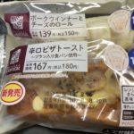 働きながら3食とも糖質制限は難しい…。ローソンの低糖質パン&鮭・鯖・鮪・豆腐・卵定食880円@厨(みくり)@虎ノ門を食べた