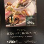 麺抜きチャンポン(野菜たっぷり食べるスープ)税込864円@リンガーハット