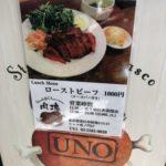 理想的な糖質制限ランチ!肉塊UNO@虎ノ門でローストビーフ1000円を食べてきた