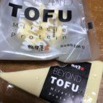 BEYOND TOFU(豆腐で作ったチーズ)を買ってみた