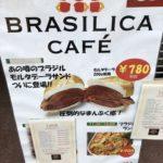 糖質制限ランチ!ブラジリカ・グリル@赤坂で、7種類の肉プレート(ブラジリカ・チュラスコ・プレート)税込1620円