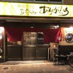 「新宿参丁目 立呑み ありがとう」に行ったら、立ち飲みじゃなくて大皿料理な店だった。