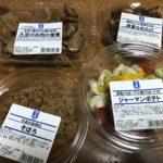 三代目茂蔵豆腐で、変わり種(豆腐・豆乳・湯葉)を色々と買ってみた。