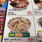 糖質制限ランチ、日高屋で野菜たっぷりタンメン麺少なめ(520円から30円引き)