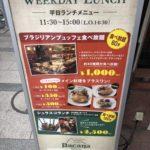 糖質制限ランチは、やはり食べ放題がベスト!? ブラジル料理ビッフェ1000円@バッカーナ銀座