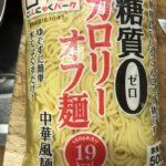 肉のハナマサで売っていた糖質0カロリーオフ麺(中華麺風、149円)で、具だくさん焼そばを作ってみた