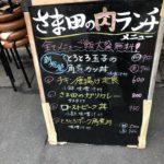 ランチ限定グルメ!角煮カツ丼700円@さま田@秋葉原