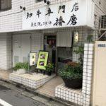 2200円の炭火焼き黒毛和牛ステーキ定食@播磨(はりま)@赤坂。薄切り肉をタレとご飯で食べるので、ステーキというより焼肉