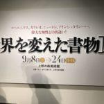 上野の森美術館「世界を変えた書物」展に行ってきた。古い本も良かったけど知の連鎖を可視化しているのが良かった!