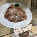 はと屋@新橋で、生姜焼き950円を食べたけど普通だった。12時半でもガラ空きだし…過去の栄光?
