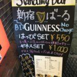 新宿ばーるのハッピーセット(もつ煮+小ビールorハイボールorサワー)550円は、確かに安い!