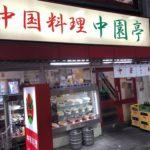 中園亭(ちゅうえんてい)@有楽町でトマトそば税込920円