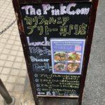 赤坂のブリトー専門店「PinkCow」で、エチラーダー(ブリトーにチーズと唐辛子ソースをかけて焼いた奴、1000円)、ビットコイン決済も可!