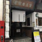 蒼龍唐玉堂(そうりゅうとうぎょくどう)@六本木で、汁無し坦々麺864円+餃子4個108円
