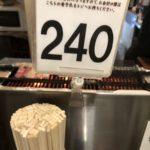 新宿の立ち飲み「おおの屋」&「大衆らーめん酒場 桔梗」をハシゴ