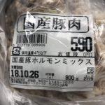 肉のハナマサで豚ホルモンが800g税抜590円で売っていたから、モツ煮を作ってみた