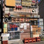 288円定食で有名な定食酒場定食@曙橋に行ってきた。なんか漫☆画太郎みたいな混沌とした世界観だった・・・。死~ん
