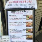 コスパ最強の「ひつじや@四谷」で「スペアリブとシシカバブのセット670円」を食べてきた!