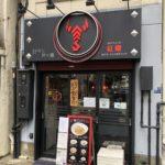 超ショック!汁無し坦々麺の名店「紅蠍@虎ノ門」が今年いっぱいで閉店!