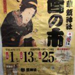 酉の市発祥の地、浅草鷲神社に行ってきた!