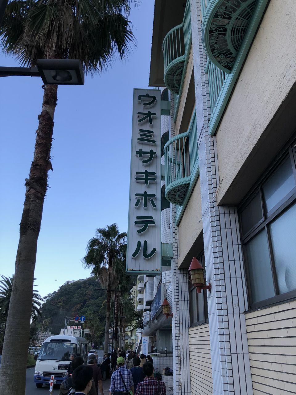 心霊 ホテル ウオ ミサキ