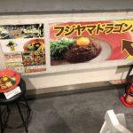 フジヤマドラゴンカレー@秋葉原で「全乗せちょいワイルドカレー980円」を食べてみた。2.5kgを20分完食すれば無料のチャレンジMEGAカレー1980円が気になる…。