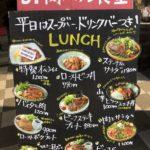 ここはオススメ!ザ・ロワーライト@大門の200gローストビーフ丼790円(ドリンクバー、セルフスープ、駄菓子バー付き)は、ご飯大盛りにしても肉が余るくらい!