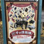 「明治150年記念 日本を変えた千の技術博」@上野の国立科学博物館に行ってきた