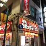 池袋で客先との忘年会があったので、背脂チャッチャ系で有名な環七土佐っ子ラーメン750円を食べてみた。